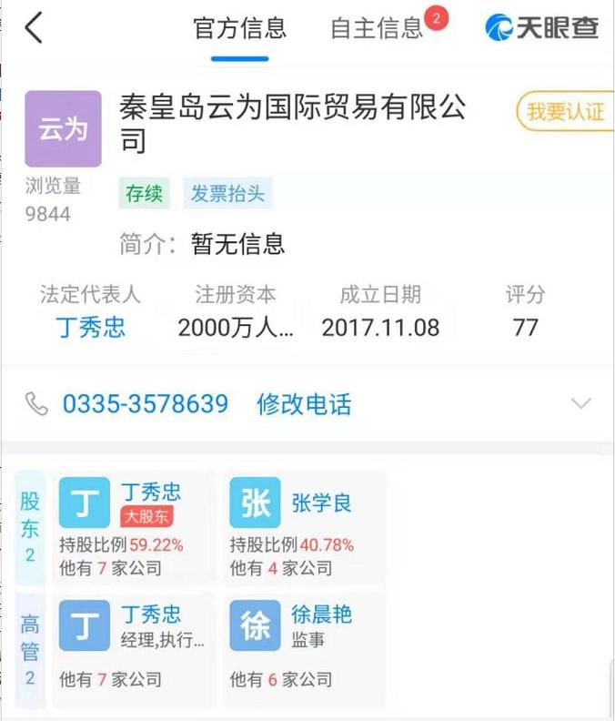 """揭秘""""华云数字商城""""真实面目"""