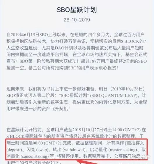 """SBlock""钱包变矿机,宣布sbo期间闭幕,新一轮的收割行将开端·"